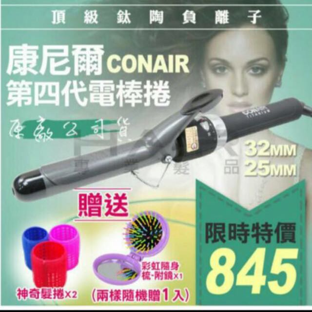 康尼爾25mm電棒