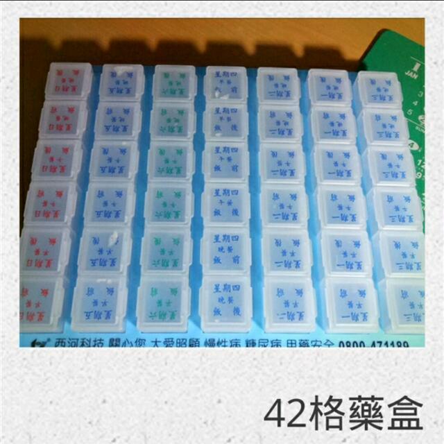 42格藥盒