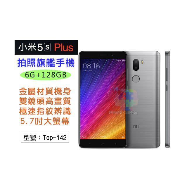 【正版台灣官網公司貨】MIUI 小米 5s Plus 5.7吋雙鏡頭拍照旗艦手機 1300萬像素 指紋辨識Top-142