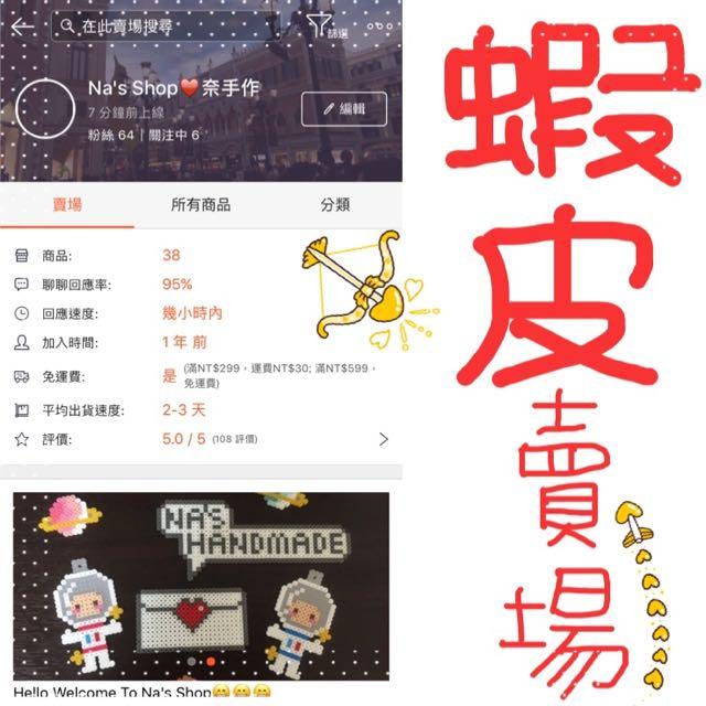 [手工拼豆]Na's Shop ♥️ Na's HandMade