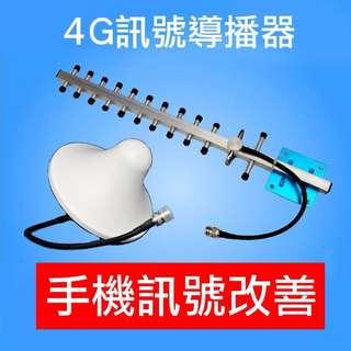🚚 ★手機沒收訊嗎?★4G 加強版 導波器 手機訊號改善套組 天線組 上網 強波器