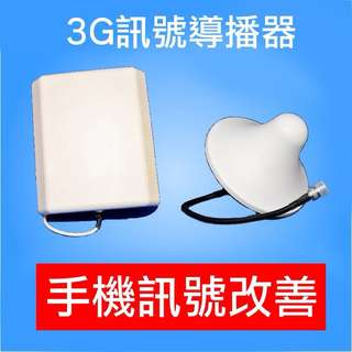 🚚 ★手機沒收訊嗎?★3G 加強版 導波器 手機訊號改善套組 天線組 上網 強波器(另有4G版)