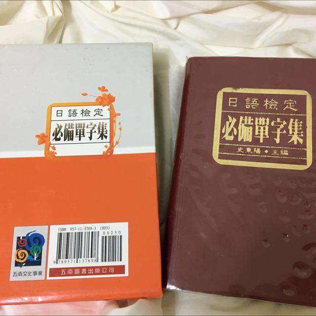 日語檢定必備單字集