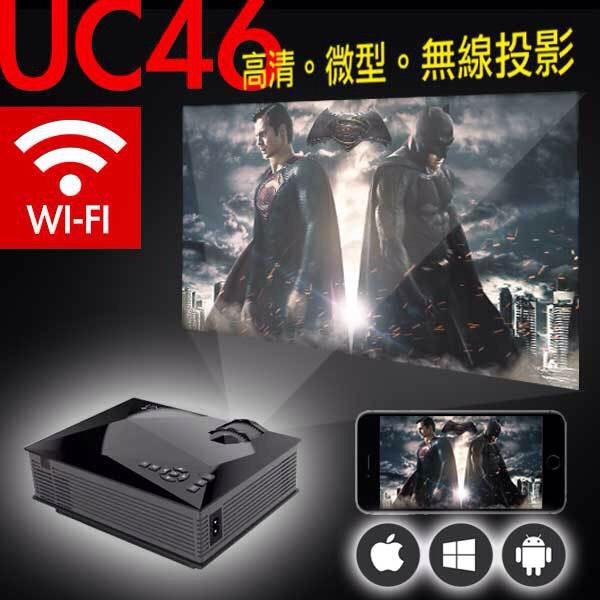 【超值】高清無線迷你投影機 家用 1080P 微型投影機 安卓 蘋果 手機 wifi 同屏 內建喇叭