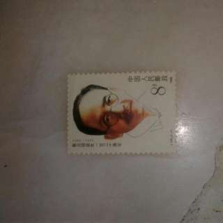Vintage China Stamp
