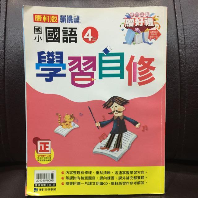 康軒版 國小 國語4下  學習自修
