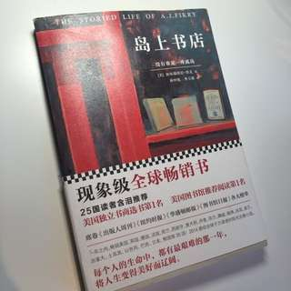 """The Storied Life of A. J. Fikry"" in Chinese"