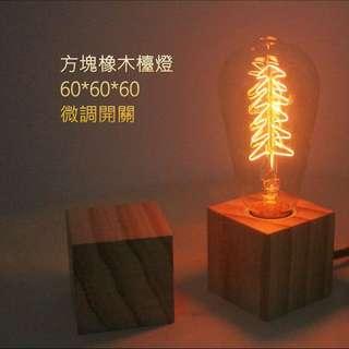 loft風橡木檯燈座-含鎢絲燈泡聖誕樹🎄-交換禮物-工業風-新亮點