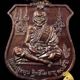LP Moon, Wat Ban Jan BE2542 coin