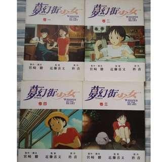 宮崎駿 夢幻街少女全套 1-4