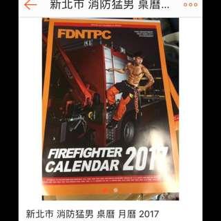 🚚 2017 新北消防 猛男 月曆 肌肉男 交換禮物