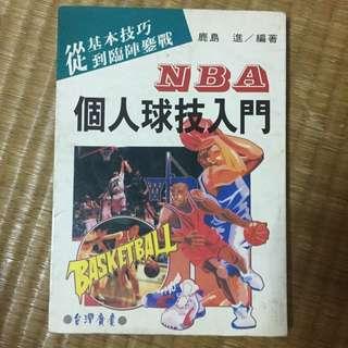 NBA 球技入門