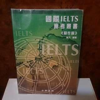 包平郵. 中華書局雅思寫作  Ielts