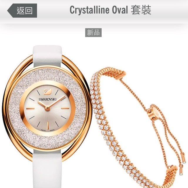 Swarovski Crystalline Oval Set 施華洛世奇玫瑰金手鍊及手錶