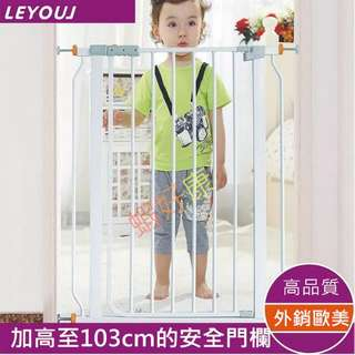 103cm安全門欄 門護欄 兒童寵物毛小孩 安全防護門欄 安全門 隔離欄 樓梯防護欄