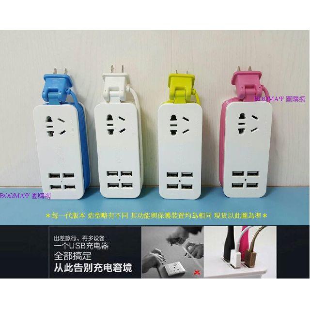 旅行充電神器 USB延長線 USB2A充電 露營 旅遊 出差 出國 4孔USB接口+1插座