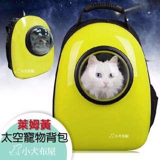 【喵星人首選】太空艙寵物前後背包背袋《萊姆黃》*透氣通風 安全舒適【喵星人首選】*喵喵有型 出去玩☆小犬布屋
