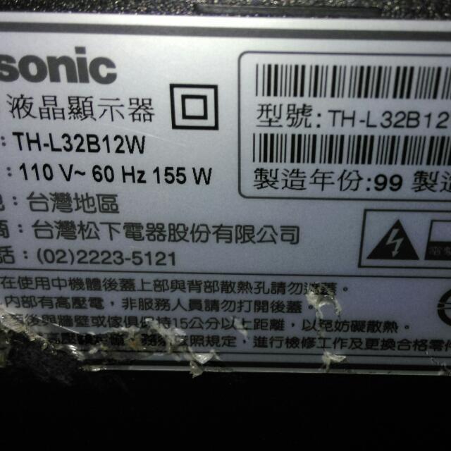 國際牌32吋LCD高畫質液晶電視