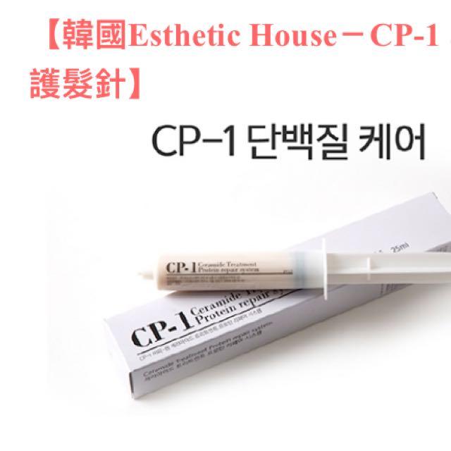 韓國CP-1針筒護髮瞬護乳