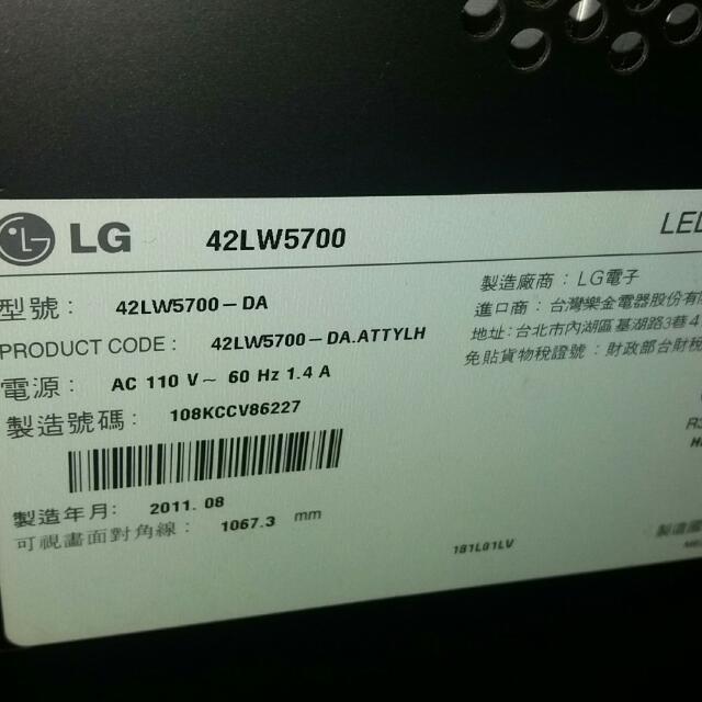 LG42吋3D聯網LED智能電視