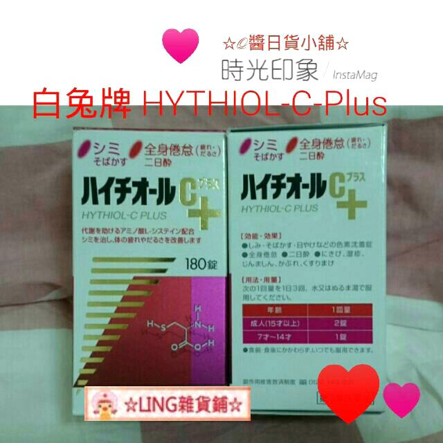 ☆Q醬☆[現貨]白兔牌 Hythiol C+ (沛體旺-C) 日本淨白聖品