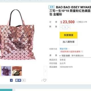 BAO BAO包限量色金屬粉(情人節降價售$18000誠可議)