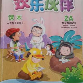 Higher Chinese Textbooks For P1 And P2