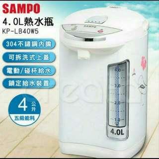 聲寶家庭號4公升熱水瓶(保留中)