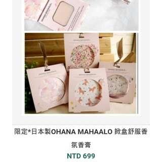 限定*日本製OHANA MAHAALO 掀盒舒服香氛香膏