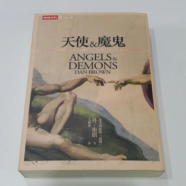 [圖書出清] 天使&魔鬼-丹 布朗