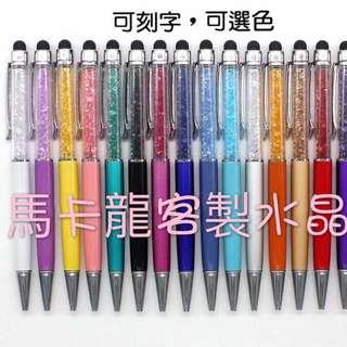 客製化馬卡龍觸控水晶筆