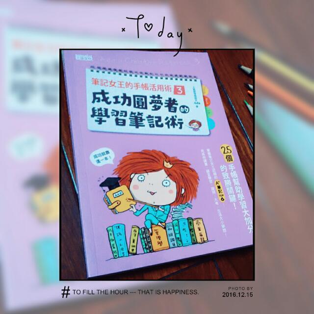 學習致勝寶典-成功圓夢者的學習筆記本