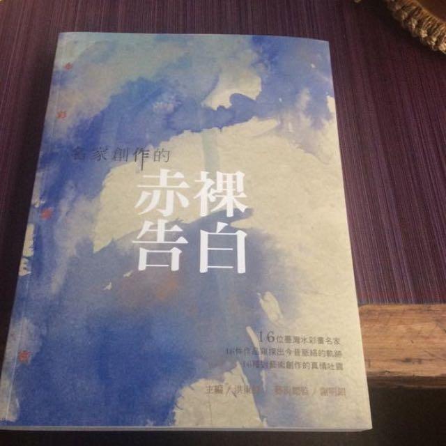 赤裸告白 水彩 謝明錩 簡忠威 童武義 畫冊 工具書