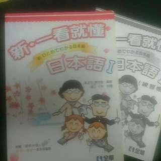一看就懂日語課本+ CD+練習本