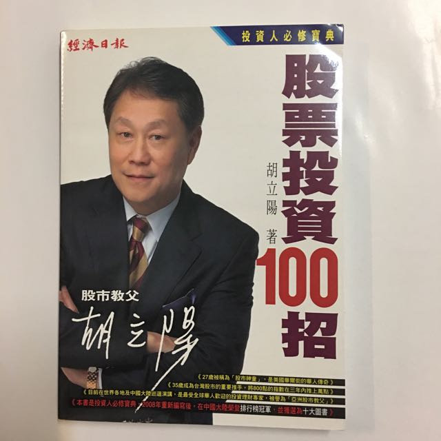 股票投資100招 胡立陽