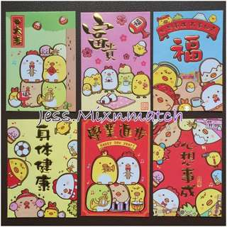 (C1) - Chick CNY Red Packet (Ang Bao)