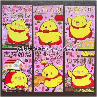 (C2) - Chick CNY Red Packet (Ang Bao)