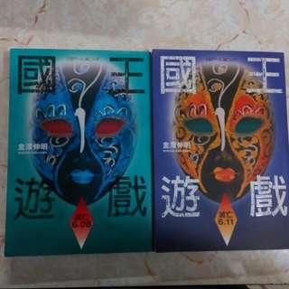 國王遊戲(滅亡6.08 & 6.11)金澤伸明