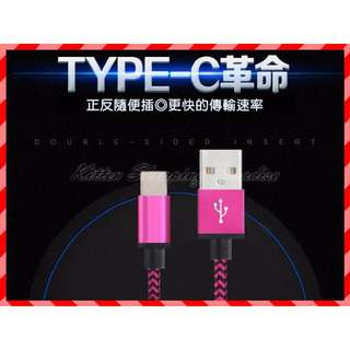 🚚 現貨 TYPE-C 充電線 傳輸線 數據線 type C USB 3.0