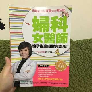 婦科女醫師(書)
