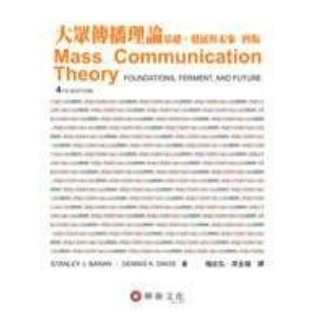 大眾傳播理論:基礎、發展與未來(Baran/ Mass Communication Theory 4/e)(4版)