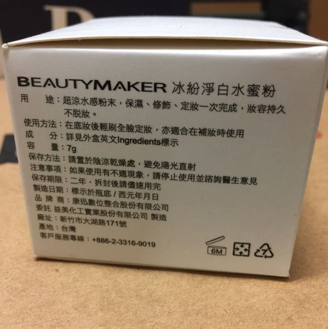 Beauty maker 冰紛蜜粉