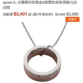 🚚 Agnesb 小b 玫瑰金  銀 戒指造型項鍊