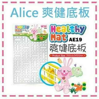 現貨 - Alice爽健底板/兔用品/預防腳皮炎