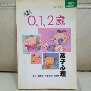 《0,1,2歲孩子心理》育兒書