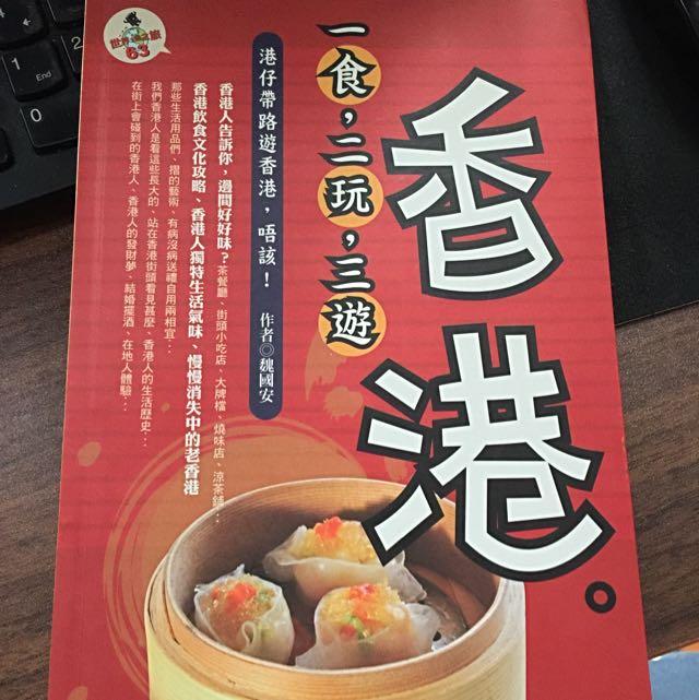 香港旅遊書(飲食文化攻略)
