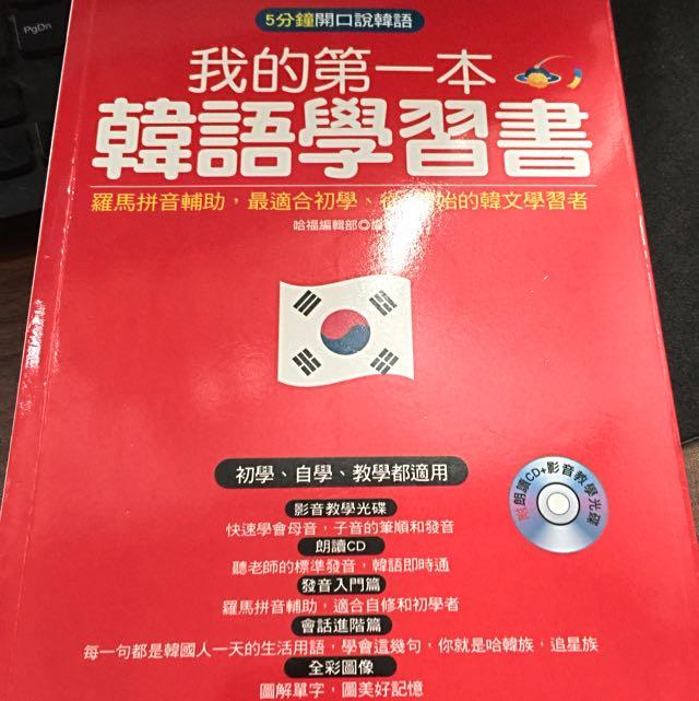 我的第一本韓語學習書(附學習CD)