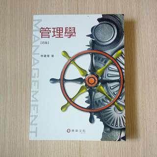 🚚 【全新】管理學 / 林建煌 著 / 華泰文化