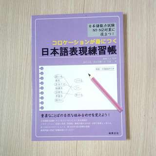 🚚 【全新】日本語表現練習帳 / 尚昂文化