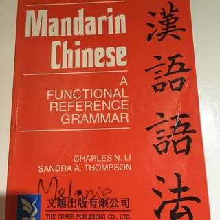 漢語語法Mandarin Chinese: A Functional Grammar